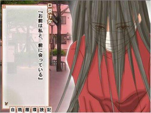 いつか見た夢 Game Screen Shot4