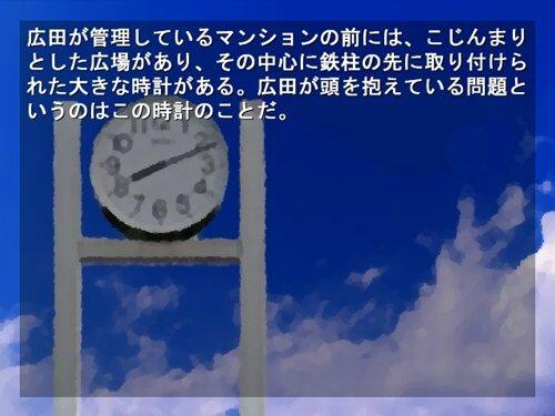 マンション前の時計 Game Screen Shot
