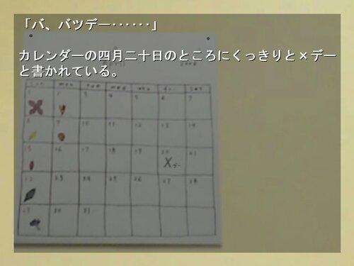 マンション前の時計 Game Screen Shot2