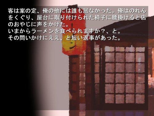 マンション前の時計 Game Screen Shot5