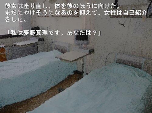 乙女心と夏の空 Game Screen Shot1