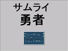 サムライ勇者 Game Screen Shot2