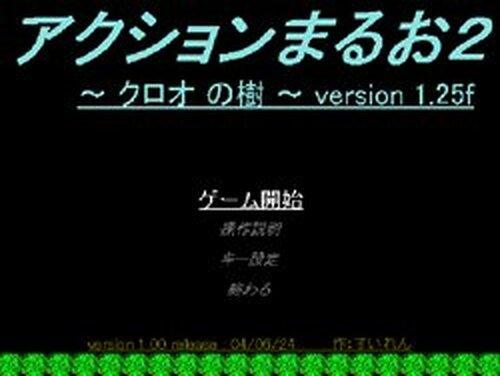 アクションまるお2 Game Screen Shots