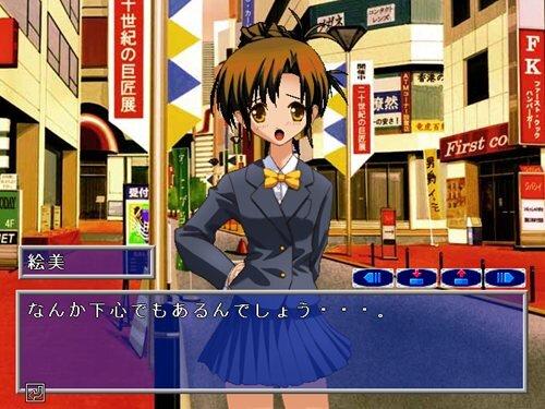 いつか叶う願いを Game Screen Shot1