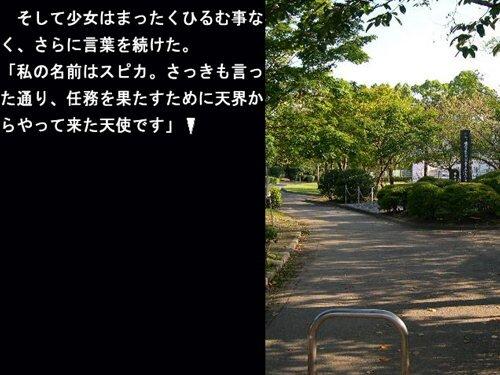 ゆめいろの空へ Game Screen Shot1