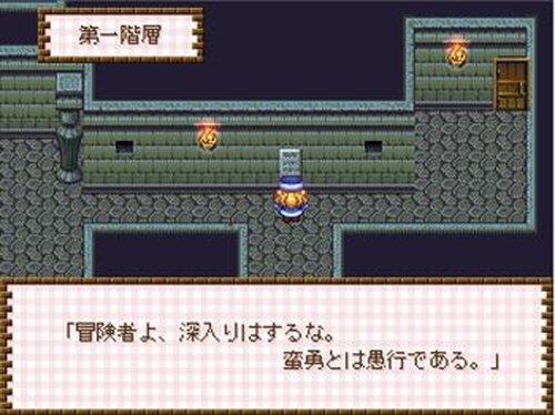 わくわくダンジョン[体験版] Game Screen Shot3