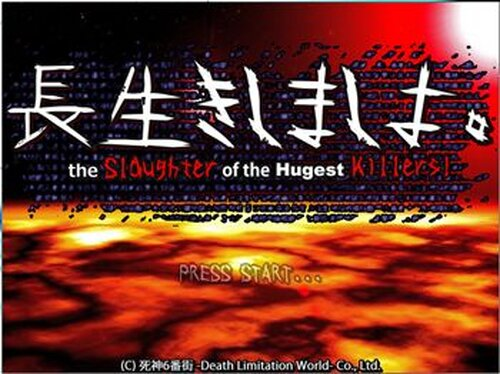 長生きしましよ。―the Slaughter of the Hugest Killers! Game Screen Shot2
