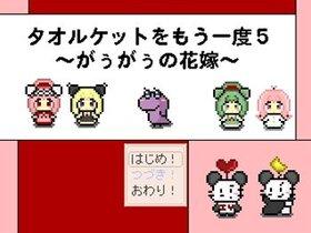 タオルケットをもう一度5~がぅがぅの花嫁~ Game Screen Shot2