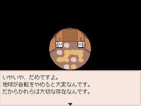 タオルケットをもう一度5~がぅがぅの花嫁~ Game Screen Shot5