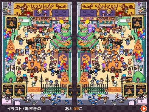 ハロウィンSP 鏡の中の間違い探し 2010 Game Screen Shot1
