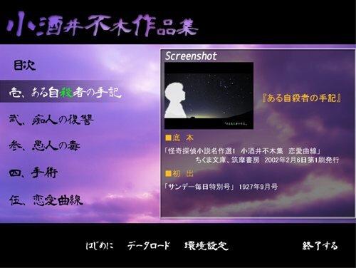 小酒井不木作品集 Game Screen Shot1