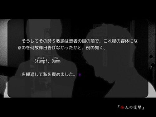 小酒井不木作品集 Game Screen Shot2