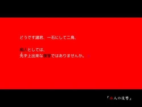 小酒井不木作品集 Game Screen Shot3
