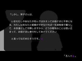 小酒井不木作品集 Game Screen Shot5