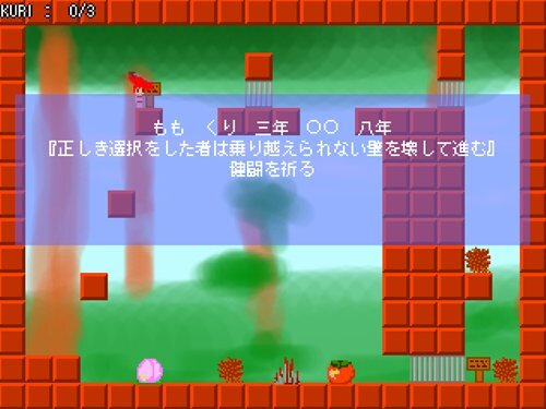 まろんがり Game Screen Shot1