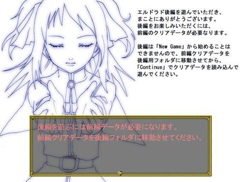 空中帝国エルドラド - 精霊王と4つの石版編- Game Screen Shot