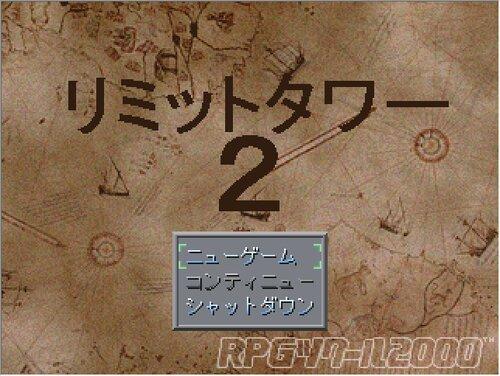 リミットタワー2 Game Screen Shot2