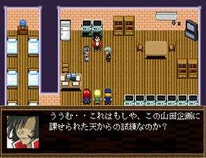 サラバ 愛しの山田企画 Screenshot