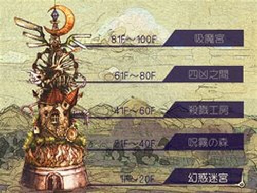 魔人封印伝 Game Screen Shots