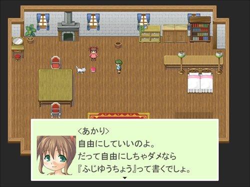 魔法の自由帳 Game Screen Shot1
