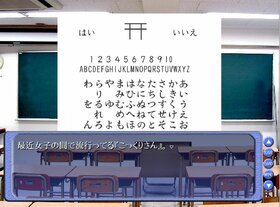 学校七不思議 Game Screen Shot2