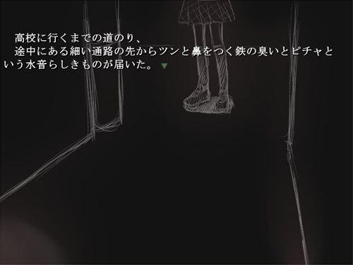 狂気の定義 Game Screen Shot