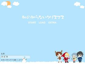 私の知らないクリスマス Game Screen Shot2