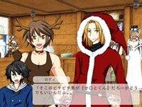 私の知らないクリスマス
