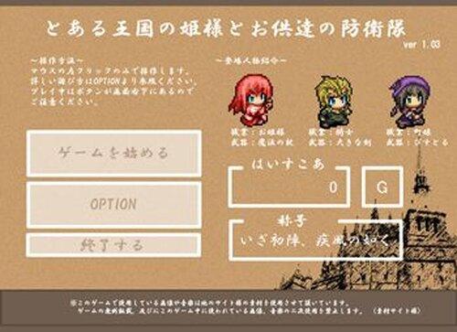 とある王国の姫様とお供達の防衛隊 Game Screen Shot2