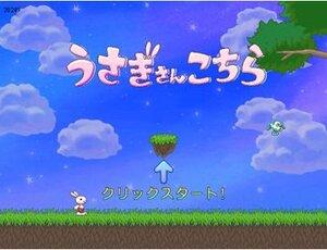 うさぎさんこちら Game Screen Shot