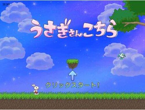 うさぎさんこちら Game Screen Shots