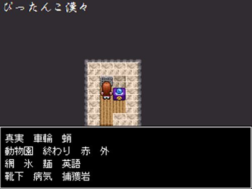 奇問案内 Game Screen Shot1
