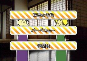 ロンリーニート Game Screen Shot5