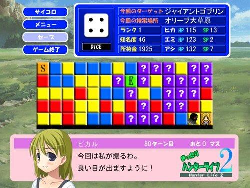 まったりハンターライフ2~体験版~ Game Screen Shot1