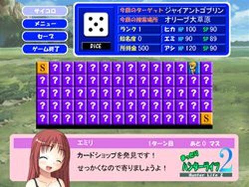 まったりハンターライフ2~体験版~ Game Screen Shots
