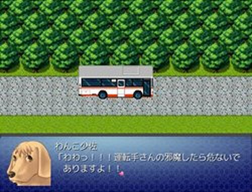 魔法使いまいちゃん6癒されおヤギの癒され旅行 Game Screen Shots