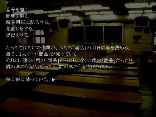 明日の命を勝ち取る方法 Game Screen Shot1