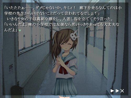 子守唄を貴方に… Game Screen Shot1