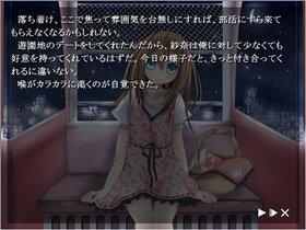 子守唄を貴方に… Game Screen Shot4
