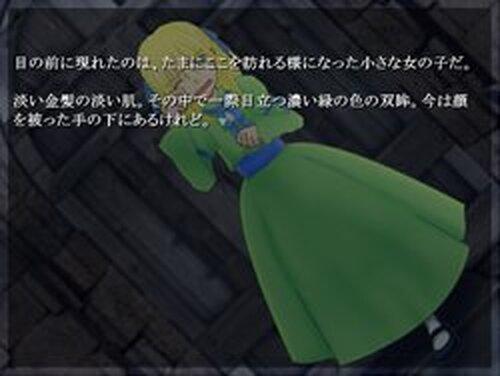 人形の僕と君 Game Screen Shots