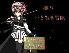 楓のいと短き冒険 Game Screen Shot2