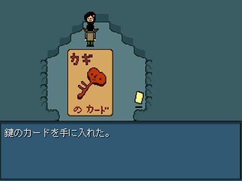 四次元の恋人 Game Screen Shot1