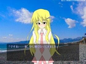 2度目の恋 Game Screen Shot3