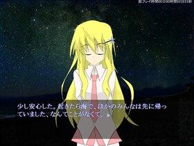 2度目の恋 Game Screen Shot4