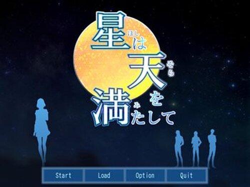 星は天を満たして フリー版 Game Screen Shot2