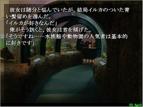 ヒツゼンセイ Game Screen Shot2