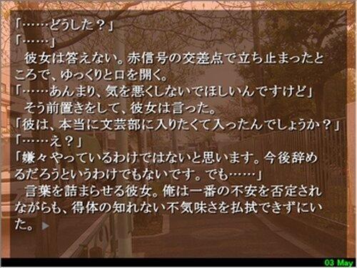 ヒツゼンセイ Game Screen Shot3
