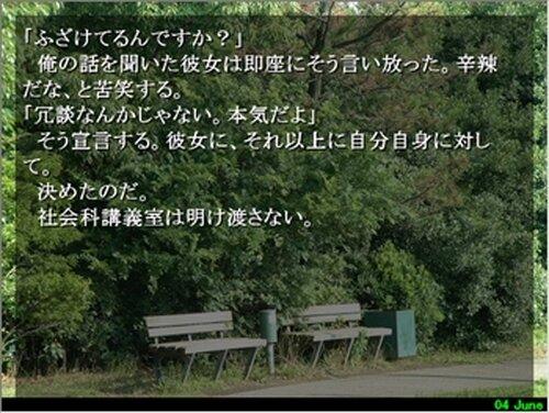 ヒツゼンセイ Game Screen Shot4