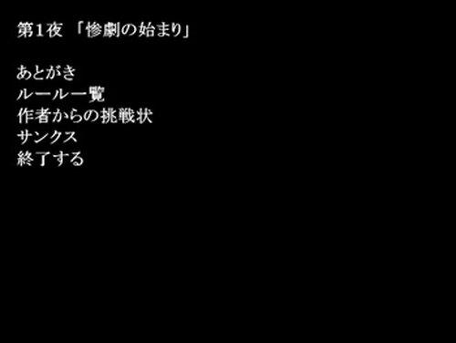 漆黒館密室殺人 Game Screen Shot2