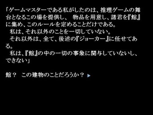 漆黒館密室殺人 Game Screen Shot3